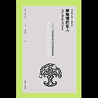 被掩埋的巨人 (双语版石黑一雄作品) (English Edition)