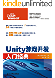 Unity游戏开发入门经典(异步图书)