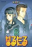 なるたる(8) (アフタヌーンコミックス)