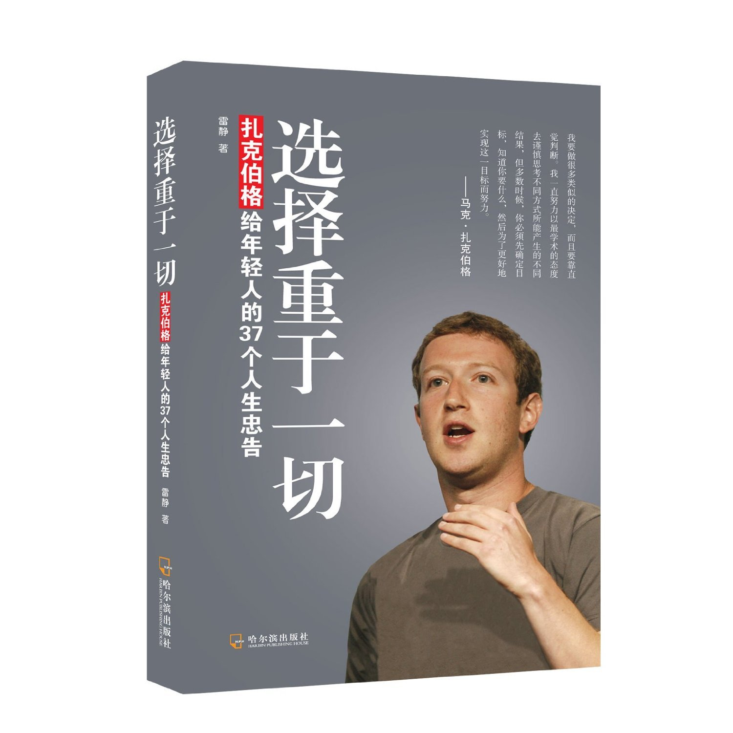Choice Overweighs Anything Else(Zuckerbergs 37 pieces advice to young people) (Chinese Edition) pdf epub