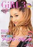 GiRL (ガール) 3 2014年 10月号 [雑誌]