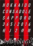 エル・ゴラッソ総集編2016 北海道コンサドーレ札幌365