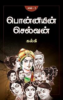 Ponniyin Selvan Part 4 Tamil Pdf