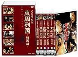 [DVD]東周列国 戦国篇 完全版