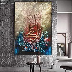 arteWOODS Alá musulmán caligrafía islámica Lienzo Pintura