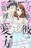 ケダモノ彼の淫らな愛し方 (ぶんか社コミックス Sgirl Selection)