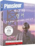 Pimsleur English for Korean Speakers Quick & Simple Course - Level 1 Lessons 1-8 CD: Learn to Speak and Understand English for Korean with Pimsleur Language Programs (Korean Edition)