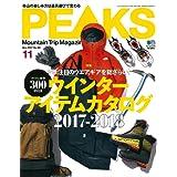 PEAKS(ピークス) 2017年 11 月号 [雑誌]