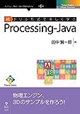 続ドリル形式で楽しく学ぶ Processing-Java (Future Coders(NextPublishing))