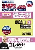 司法書士 山本浩司のautoma system オートマ過去問 (2) 民法(2) 2020年試験向け 改正民法対応版