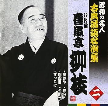 Amazon | 昭和の名人~古典落語名...