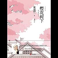 樱花树下(渡边淳一樱花之恋小说!日本经典传说故事与现代爱情寓言的融合之作!)