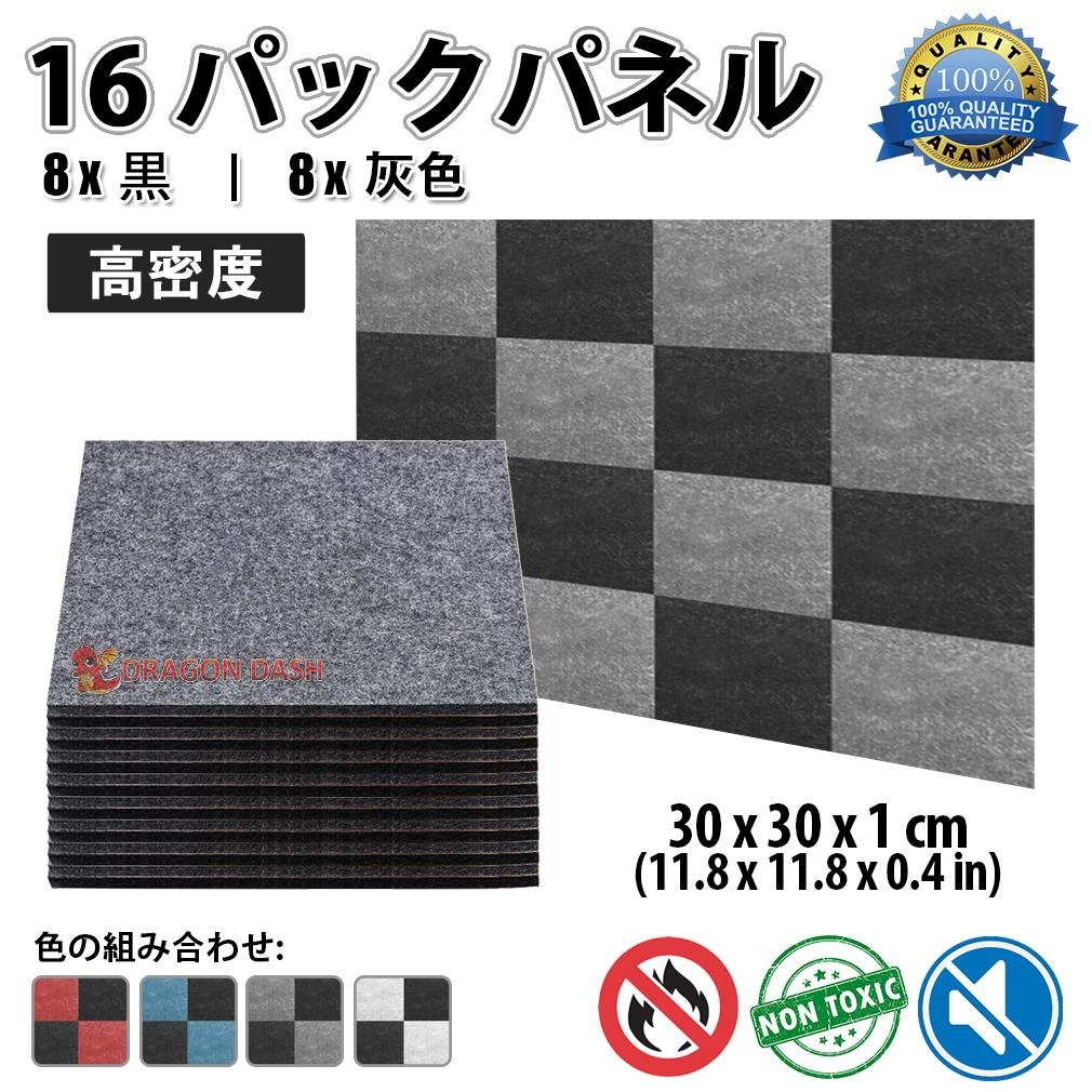 16 ピース 黒そしてグレー Super Dash 防音断熱音消音アコースティックパネル 300 x 300 x 10 mm SD1093 B07BJZG3MP 16 ピース|黒そしてグレー 黒そしてグレー 16 ピース