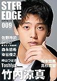 STER EDGE 009: ロマンアルバム