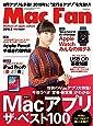 Mac Fan 2019年2月号