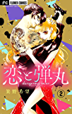 恋と弾丸【マイクロ】(2) (フラワーコミックス)