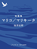 短篇集 マリコ/マリキータ (impala e-books)