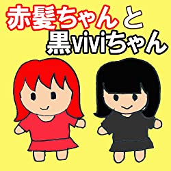赤髪 黒vivi