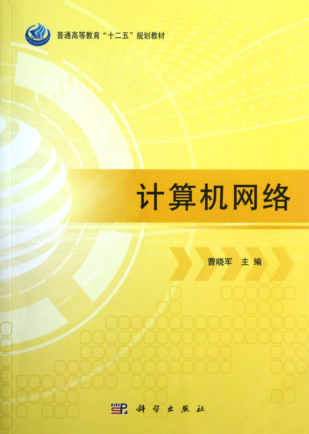 Computer Network (Chinese Edition) pdf
