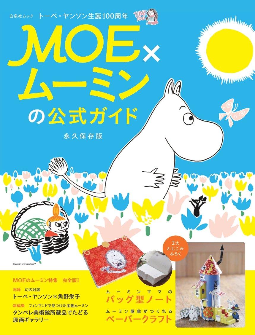 Read Online MOE X Moomin Guide Book PDF Text fb2 book