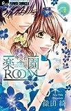 キミと楽園ROOM 2 (フラワーコミックスアルファ)
