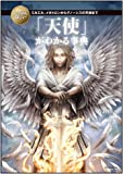 いちばん詳しい「天使」がわかる事典 (「いちばん詳しい事典」シリーズ)