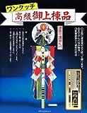 桜井 桜井 高級上棟セット デラックス 五色布付 DX