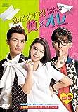 [DVD]恋にオチて!俺×オレ <台湾オリジナル放送版> DVD-BOX3