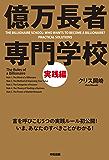 億万長者 専門学校 実践編 (中経出版)