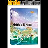 中国经典神话 (民间经典文化书系)