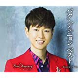 パク・ジュニョン ベスト~Songs For You~【初回限定盤】