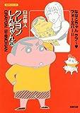 クレヨンしんちゃん(24) (双葉文庫名作シリーズ)