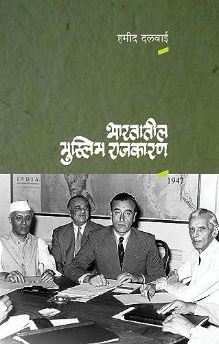 Bhartatil Muslim Rajkaran