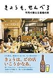 きょうも、せんべろ 千円で酔える酒場の旅