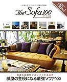 The Sofa 100 (晋遊舎ムック)