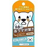 ペリカン石鹸 クマウォッシュ洗顔石鹸 75g