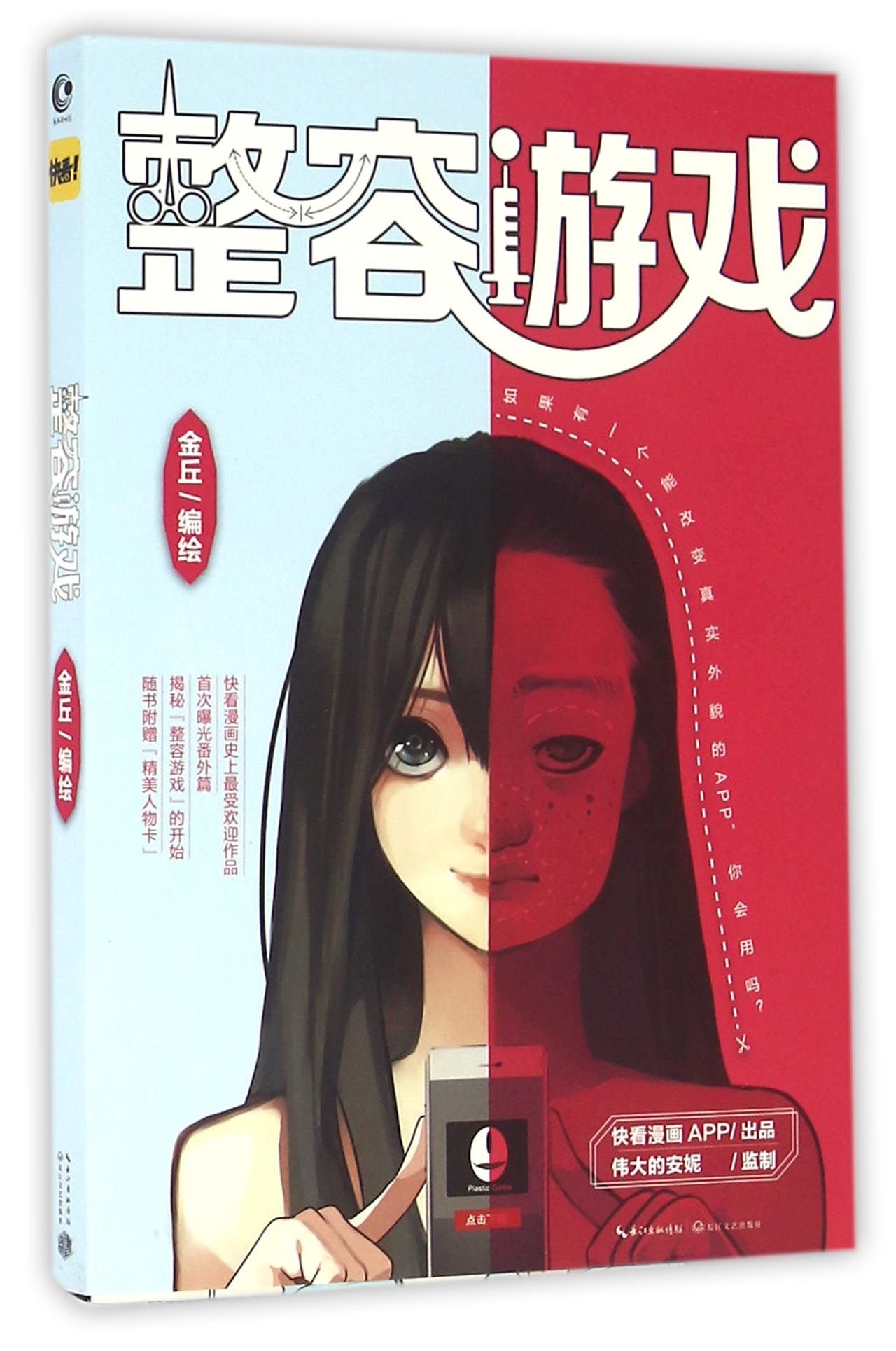 Beauty Game (Chinese Edition): Jin Qiu: 9787535487216