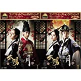 コンパクトセレクション 太陽を抱く月 DVDBOX 全2巻セット【NHKスクエア限定商品】