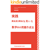 実践 Maximaを用いた数学IIの問題作成法