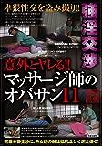 意外とヤレる!!マッサージ師のオバサン11 [DVD]