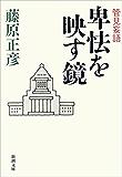 管見妄語 卑怯を映す鏡(新潮文庫)