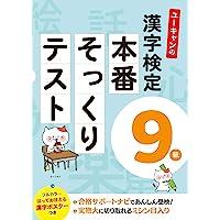 ユーキャンの漢字検定9級 本番そっくりテスト【フルカラーの漢字ポスターつき】 (ユーキャンの資格試験シリーズ)
