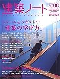 建築ノート no.06―建築のメイキングマガジン スクール&ラボラトリー (SEIBUNDO Mook)