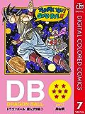 DRAGON BALL カラー版 魔人ブウ編 7 (ジャンプコミックスDIGITAL)