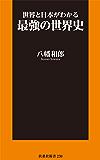世界と日本がわかる最強の世界史 (扶桑社BOOKS新書)