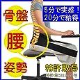 20分で快適を実感! 腸腰筋ストレッチベルト ラクナール  (S)