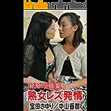 MM写真集 熟女レズ発情 宝田さゆり/中山香苗