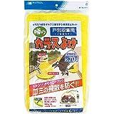 日本マタイ ゴミ袋飛散防止ネット 噂のカラスよけ 戸別収集用 70L用 黄 直径55cm×高さ80cm