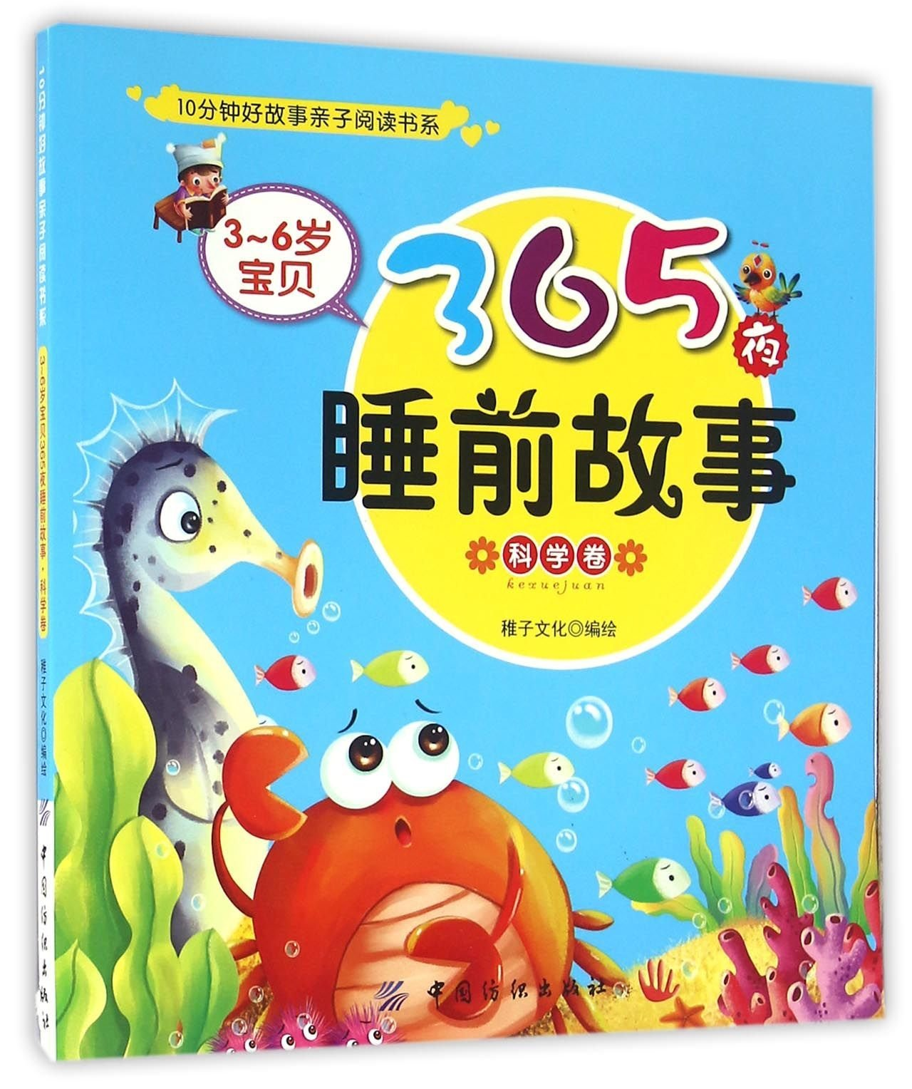 Download 365-night Bedtime Stories: Science (3-6-year-old) (Chinese Edition) pdf epub