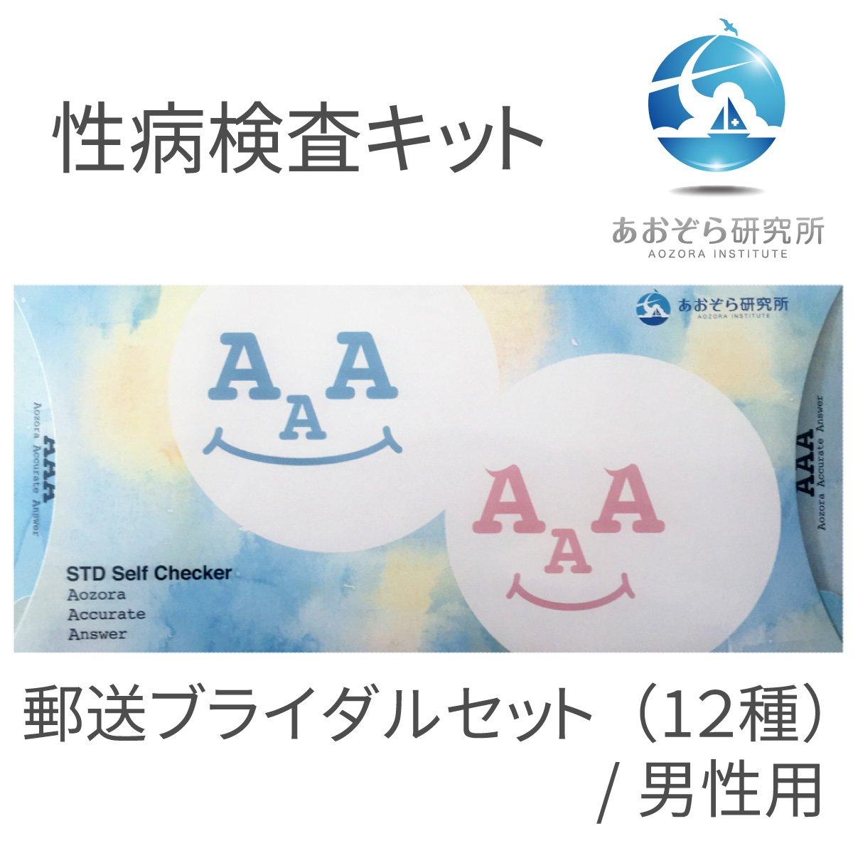 性病検査キット【郵送ブライダルセット(12種)/男性用】 B06VVMZGXQ